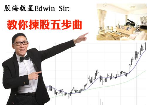 股海救星 Edwin Sir 教你揀股五曲