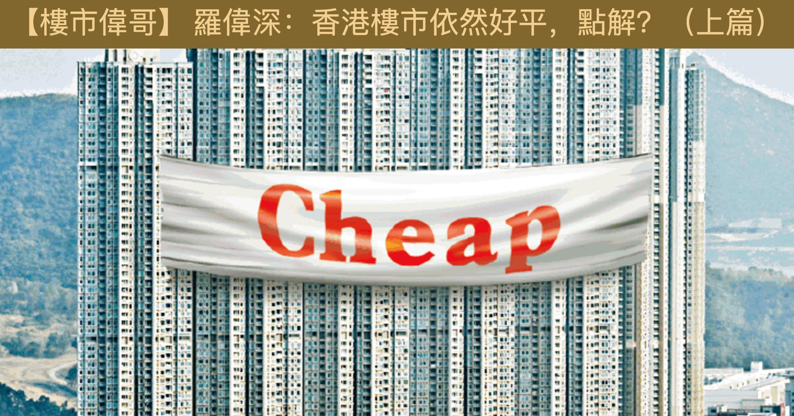 【樓市偉哥】 羅偉深:香港樓市依然好平,點解?(上篇)