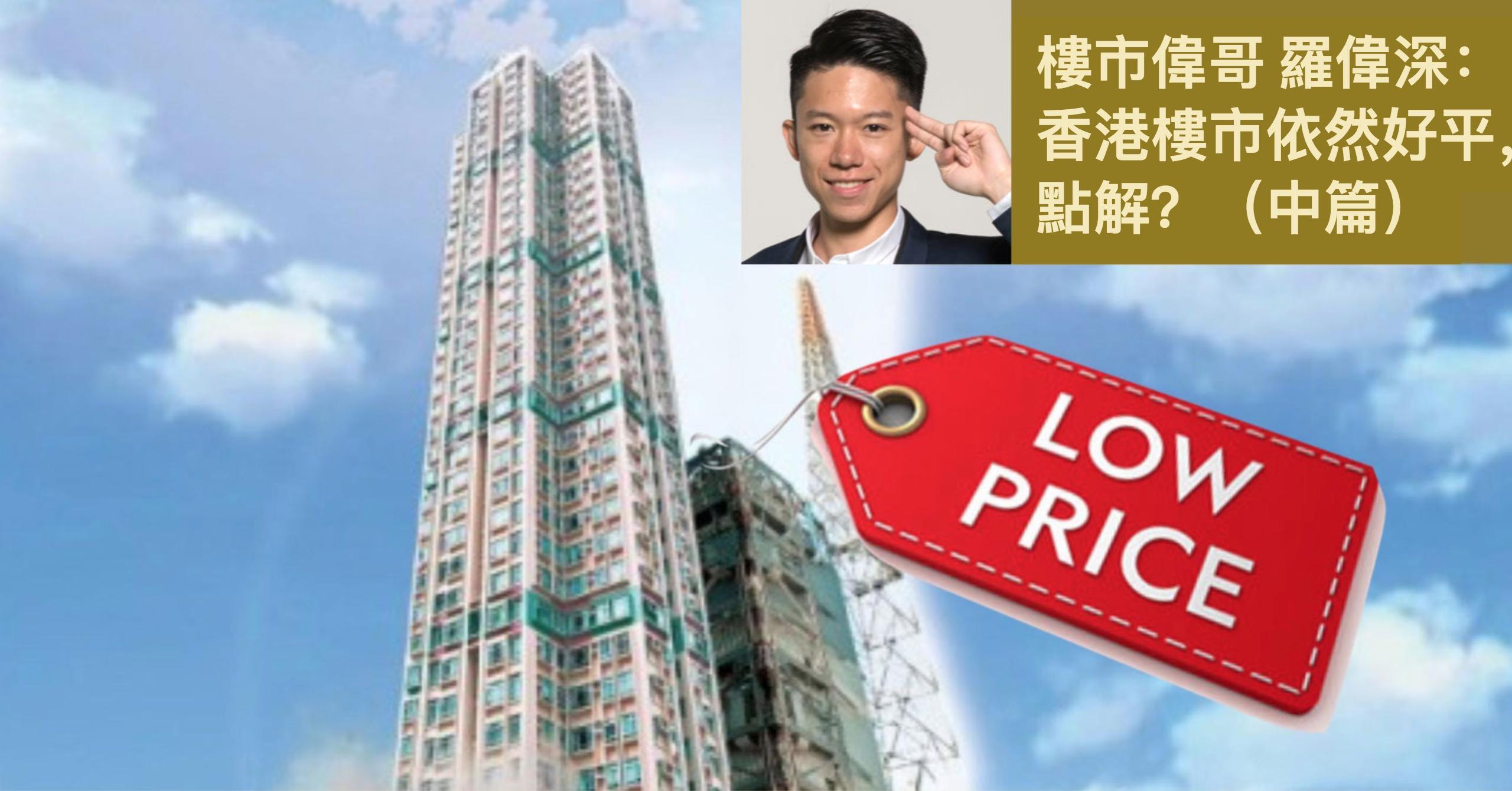 樓市偉哥 羅偉深:香港樓市依然好平,點解?(中篇)