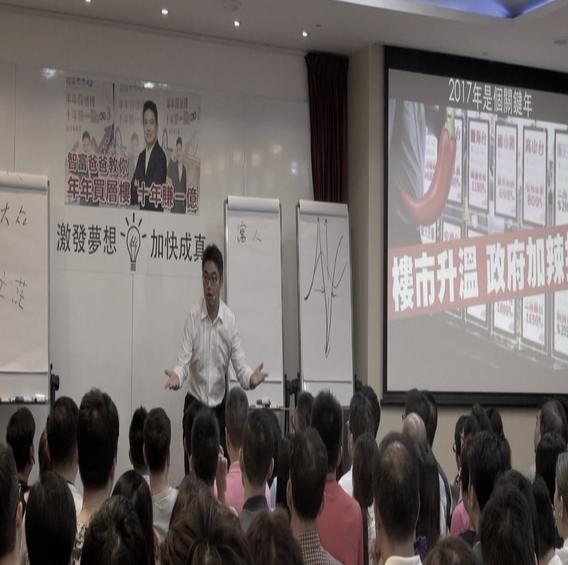 智富爸爸年初對於2017香港經濟的預測
